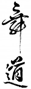Ideogramme Wu-Tao