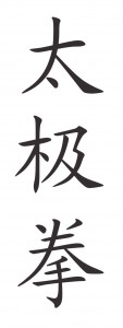 Tai-ji Quan idéogrammes